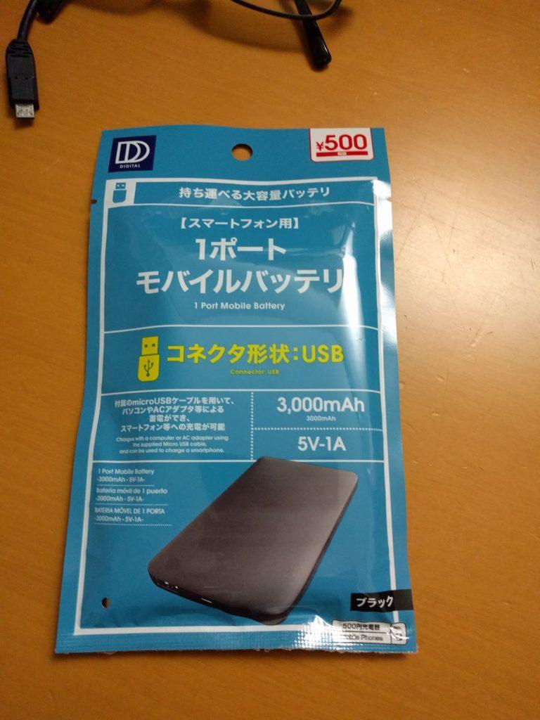 ダイソーの3000mAh500円の新型モバイルバッテリーを検証