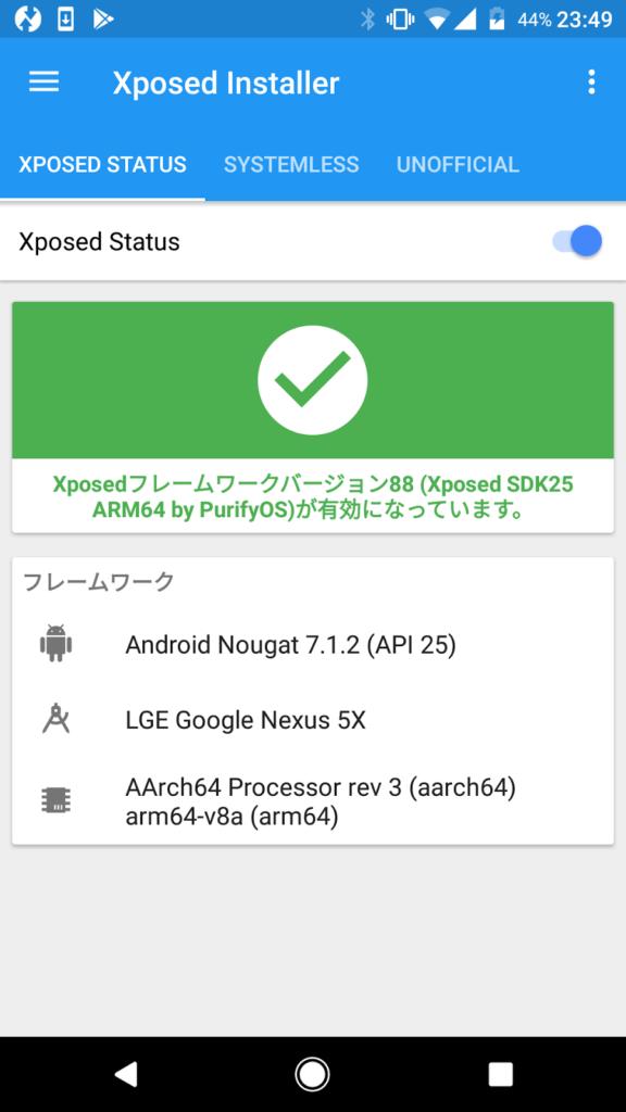 android 7.1.2のnexus5xにxposedを導入してみた
