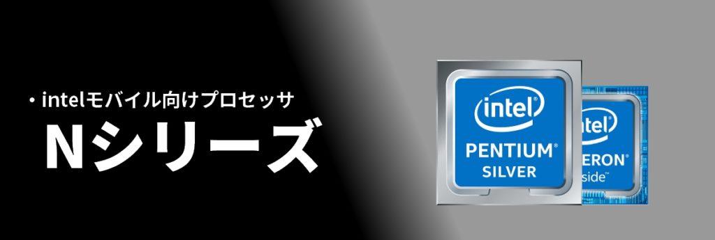 Intel「N」「J」系CPUの性能まとめ。(N4100 N3450)