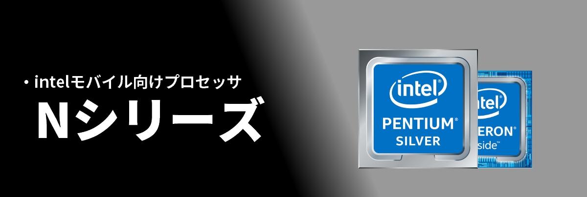 Intel「N」「J」系CPUの性能まとめ。(N4100 N5100)