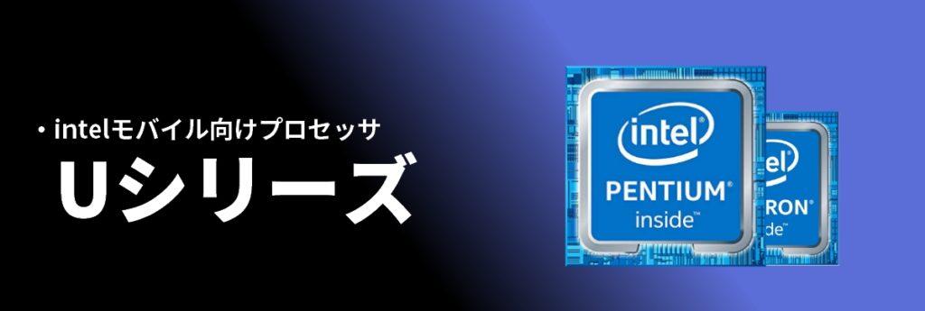 複雑化するノートPCのCPUまとめ(pentium celeron atom)