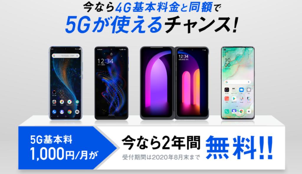 Softbankが5Gサービスを3月27日から開始。新サービスまとめ。実質無料?