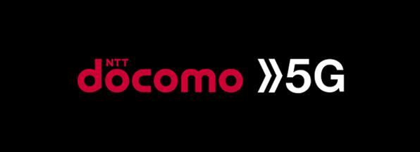 docomoが5Gの新サービス、新製品を発表!内容まとめ。