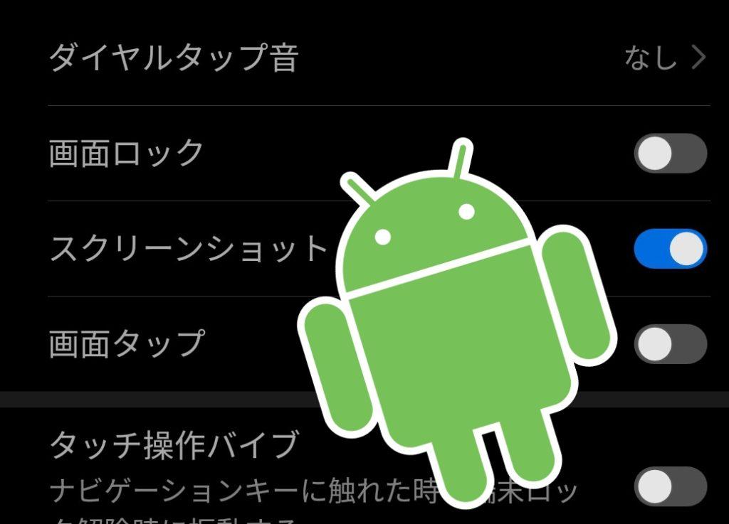 Huawei製スマートフォンのスクリーンショットを無音にする方法【P30、非Root】