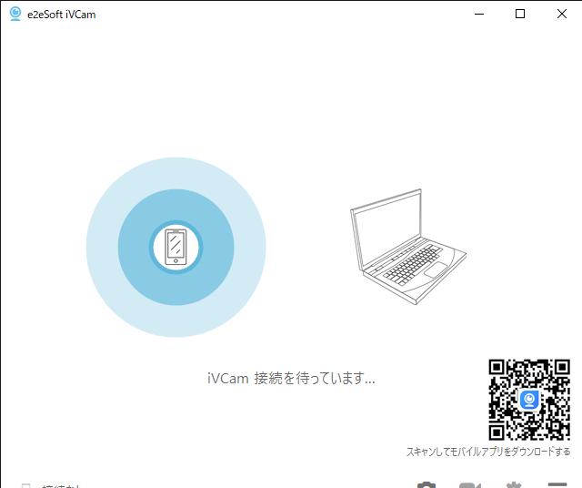 スマートフォンをWebカメラの代用に!「iVCam」のご紹介