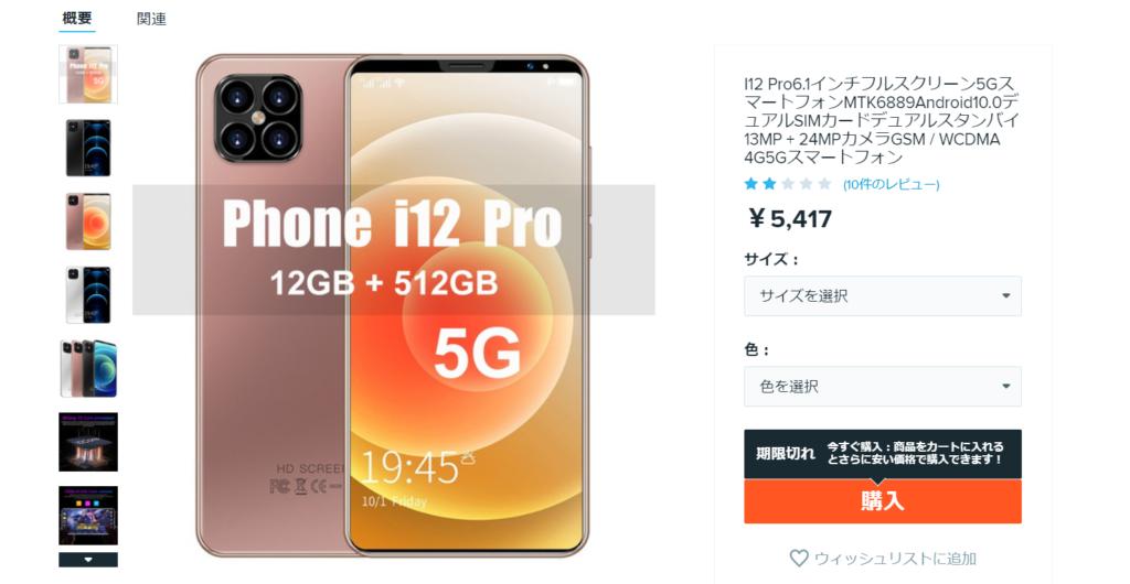 【悪徳中華】最強スマートフォン「i12 Pro」レビュー