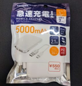 【レビュー】ついに100円ショップでType-Cのモバイルバッテリーが登場。